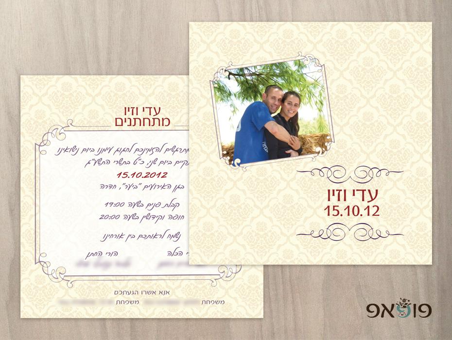 הזמנה קלאסית  לחתונה בשילוב תמונה מעובדת
