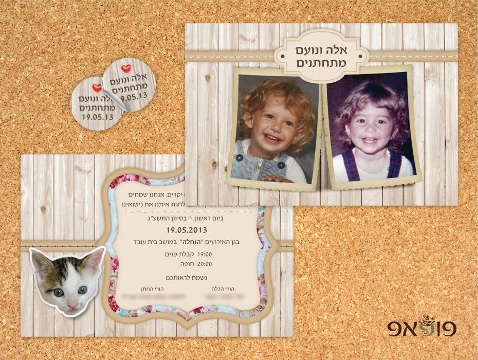 הזמנה לחתונה תמונות ילדות