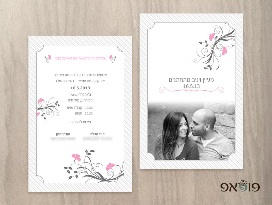הזמנה קלאסית בעיטורי פרחים