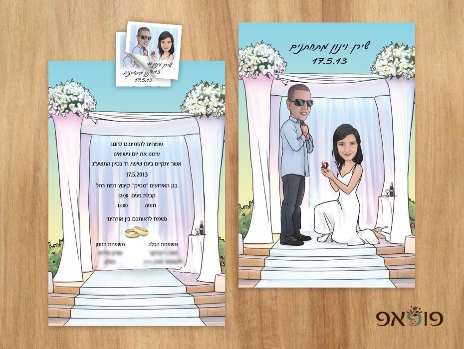 הזמנה מצוירת לחתונה כלה מציעה נישואים