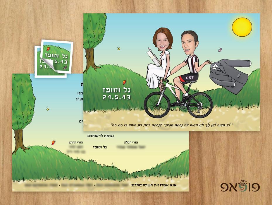 הזמנה מצוירת לחתונה טיול אופניים