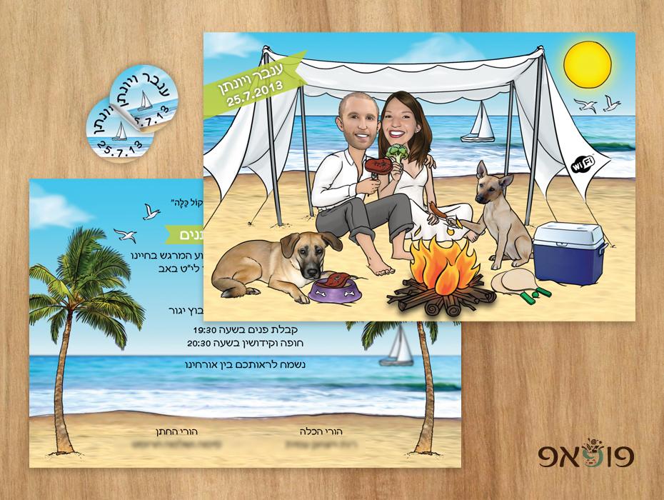 הזמנה מצוירת לחתונה חוף ים