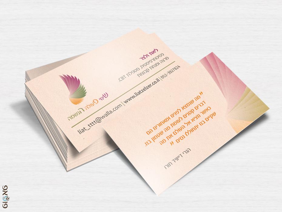עיצוב כרטיס ביקור פסיכותרפיסטית