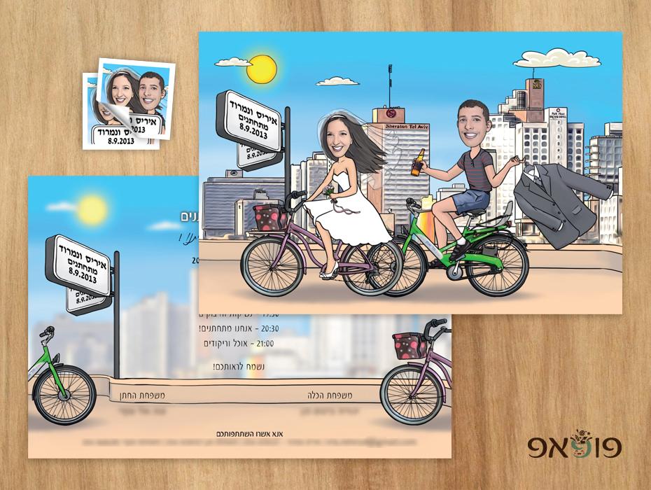 הזמנה מצוירת לחתונה אופניים בתל אביב