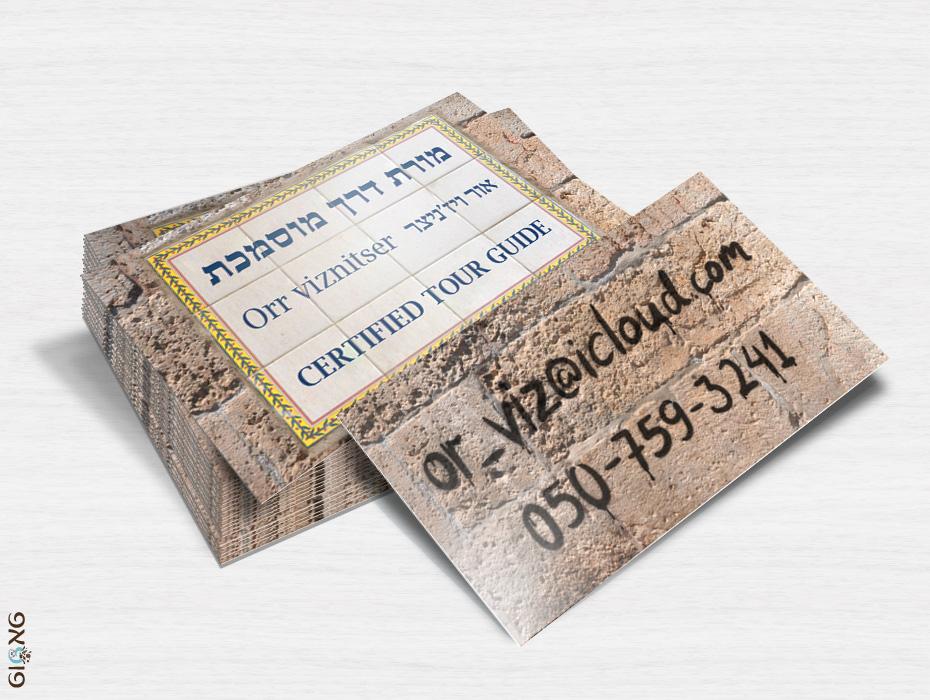 עיצוב כרטיס ביקור למורת דרך-אור ויז'ניצר