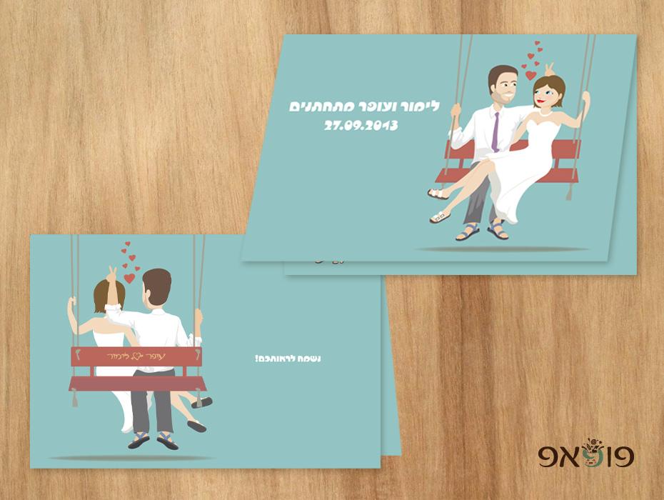 הזמנת חתונה מצוירת חתן וכלה על נדנדה