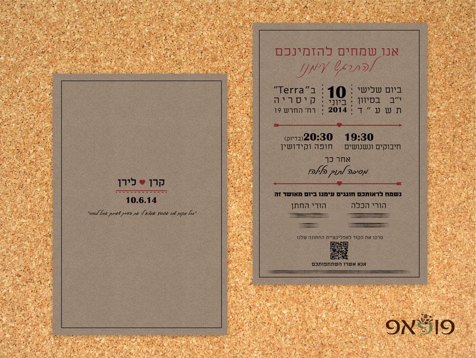 הזמנת חתונה נייר חום