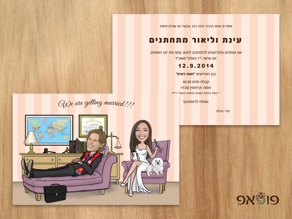 הזמנה מצוירת לחתונה פסיכולוגית  ועורך דין