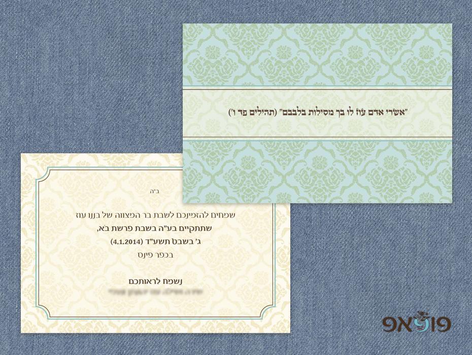 הזמנת בר/בת מצווה קלאסית