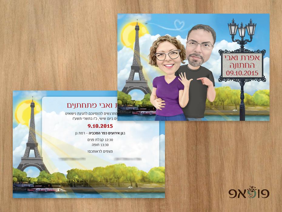 הזמנה מצוירת לחתונה פריז