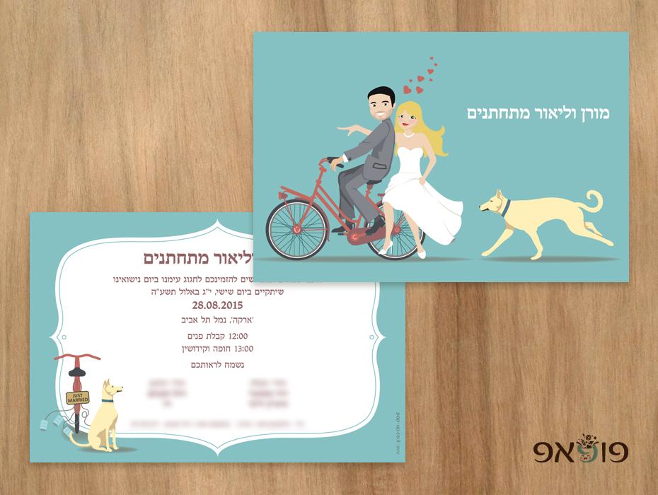 הזמנה מצוירת לחתונה חתן וכלה על אופניים