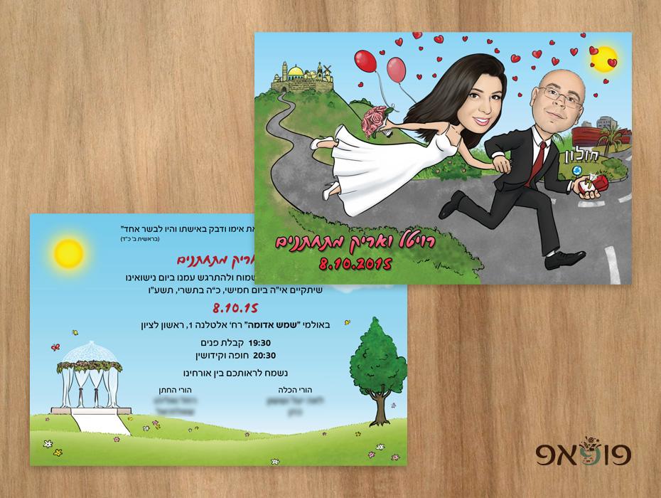 הזמנה מצוירת לחתונה – חתן מחולון וכלה מירושלים