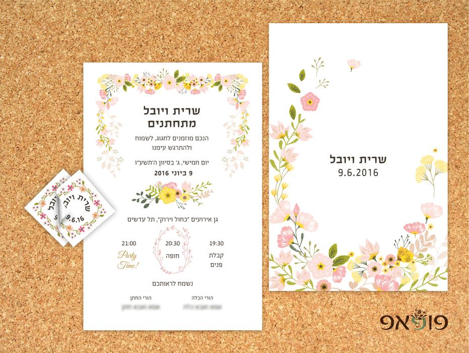 הזמנת חתונה פרחונית 3