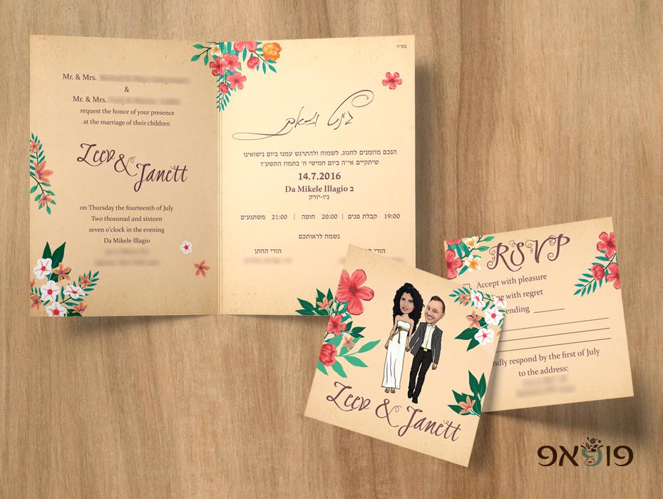 הזמנה לחתונה מצויירת ישראל ניו-יורק חלק פנימי