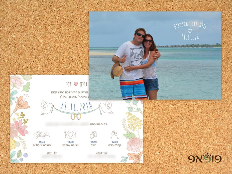 הזמנה לחתונה בשילוב תמונה – דני ונוית