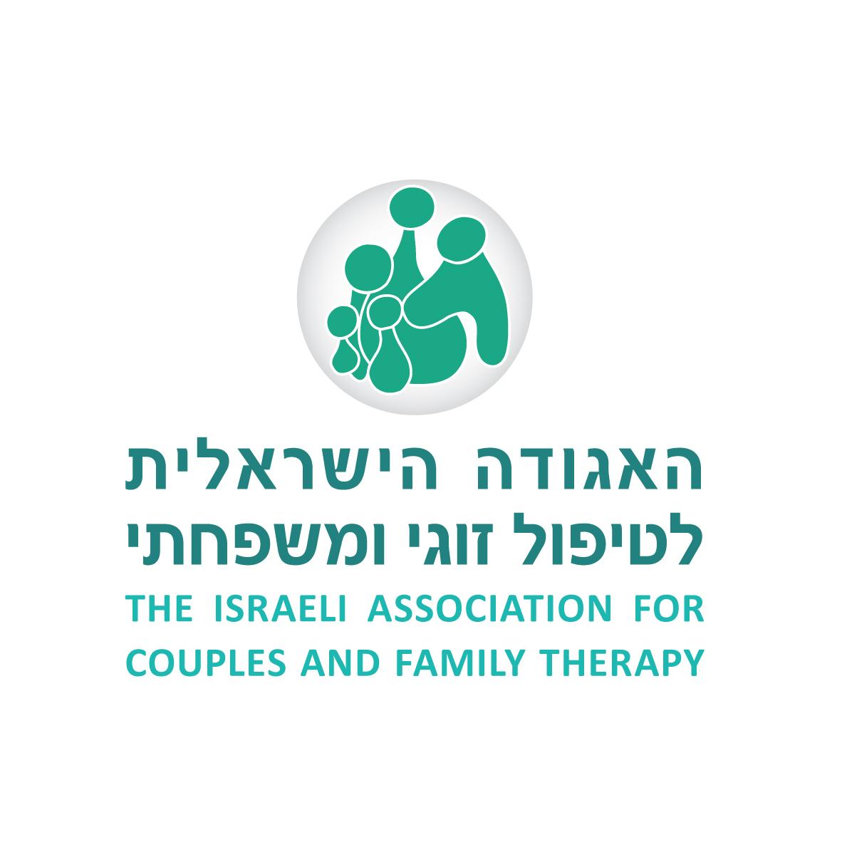 לוגו האגודה לטיפול זוגי ומשפחתי