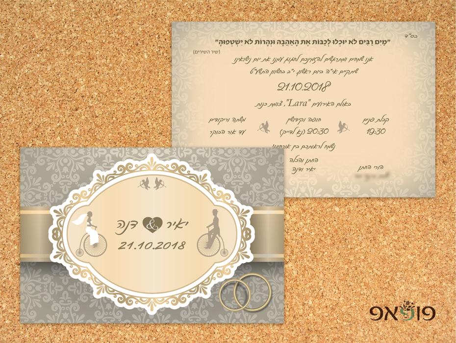 הזמנה לחתונה בעיצוב קלאסי עם חתן וכלה על אופניים
