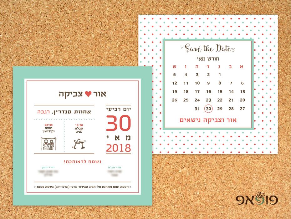 הזמנת חתונה טיפוגרפית לוח שנה