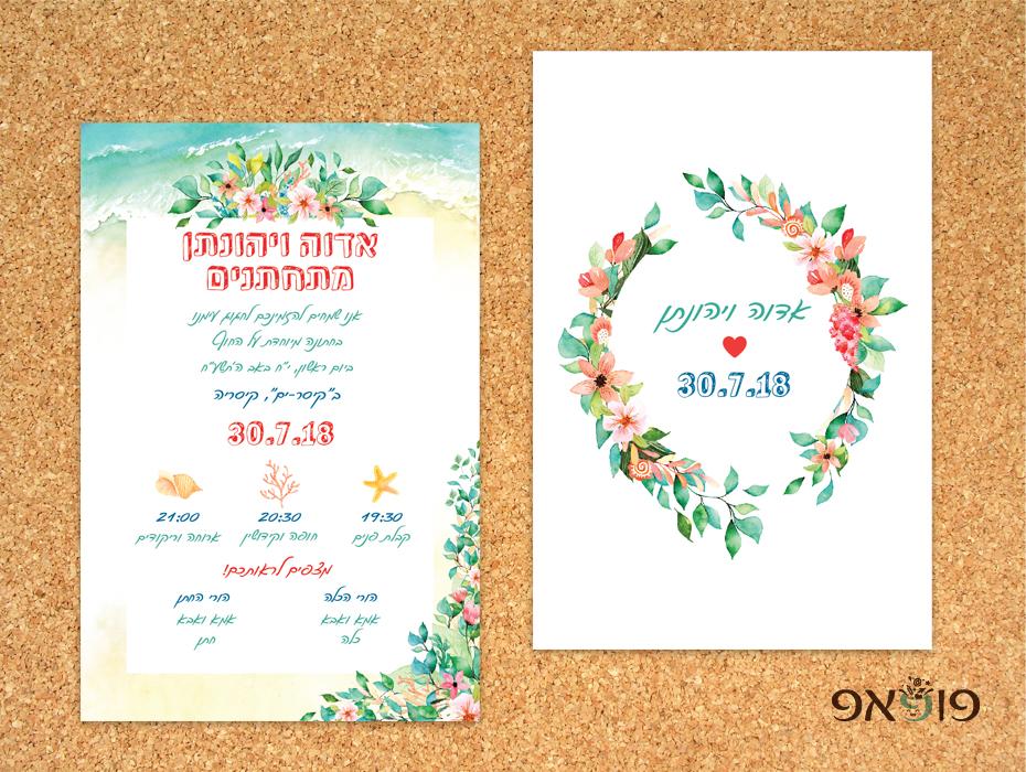 הזמנת חתונה טרופית