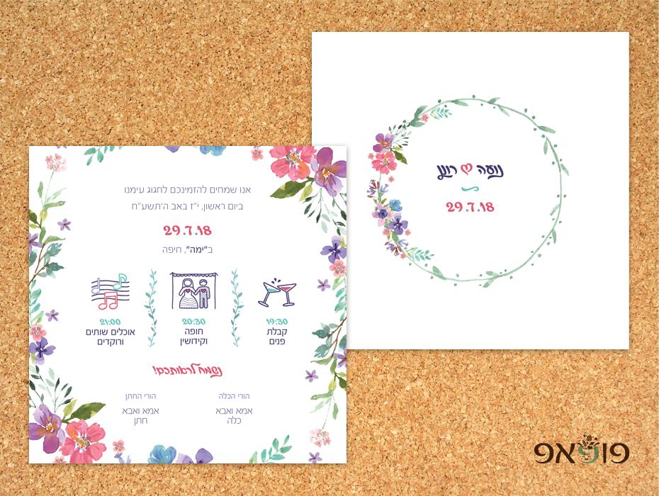 הזמנה לחתונה פרחים