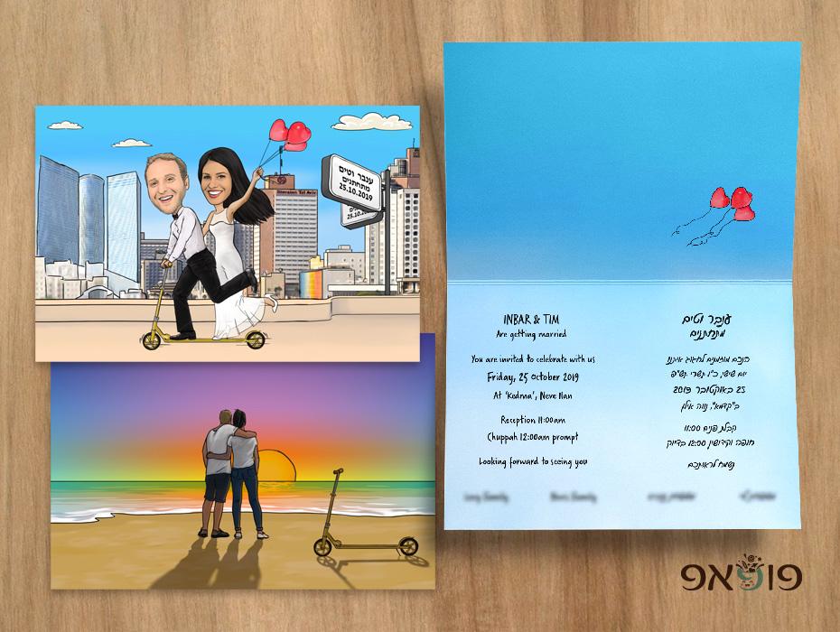 הזמנה מצויירת זוג על קורקינט בתל אביב